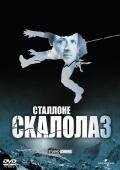 Фильм Скалолаз