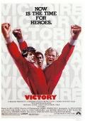 Фильм Победа