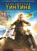Фильм Приключения Тинтина: Тайна Единорога