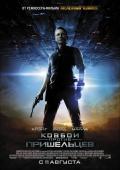 Фильм Ковбои против пришельцев