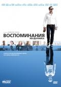 Фильм Воспоминания неудачника
