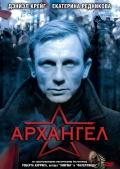 Фильм Архангел