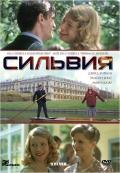 Фильм Сильвия