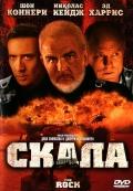Фильм Скала