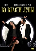 Фильм Во власти Луны