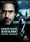 Фильм Шерлок Холмс: Игра теней