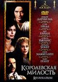 Фильм Королевская милость
