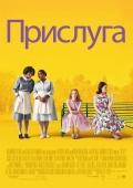 Фильм Прислуга