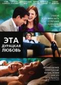 Фильм Эта – дурацкая – любовь