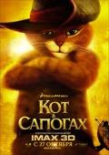 Фильм Кот в сапогах