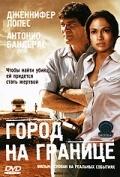 Фильм Город на границе