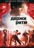 Фильм Держи ритм