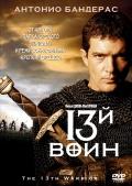 Фильм 13-й воин