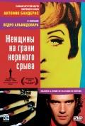 Фильм Женщины на грани нервного срыва