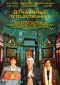 Фильм Поезд на Дарджилинг. Отчаянные путешественники
