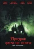 Фильм Призрак дома на холме