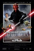 Фильм Звездные войны: Эпизод 1 – Скрытая угроза