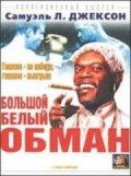Фильм Большой белый обман