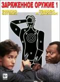 Фильм Заряженное оружие 1