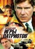 Фильм Игры патриотов