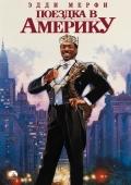 Фильм Поездка в Америку