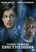 Фильм Особо тяжкие преступления