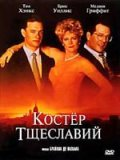 Фильм Костер тщеславий