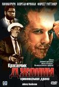 Фильм Красавчик Джонни