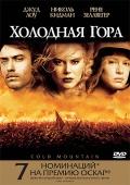 Фильм Холодная гора