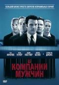 Фильм В компании мужчин