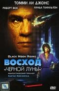 Фильм Восход «Черной луны»