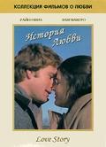 Фильм История любви