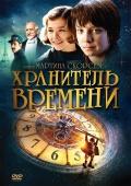 Фильм Хранитель времени