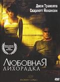 Фильм Любовная лихорадка