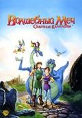 Фильм Волшебный меч: Спасение Камелота