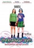 Фильм Призрачный мир