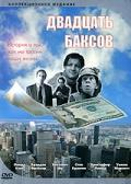 Фильм Двадцать баксов