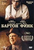 Фильм Бартон Финк