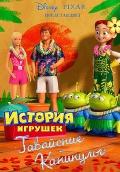 Фильм Гавайские каникулы