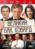 Фильм Великий Бак Ховард