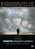 Фильм Спасти рядового Райана