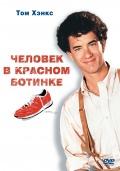 Фильм Человек в красном ботинке