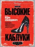 Фильм Высокие каблуки