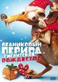 Фильм Ледниковый период: Гигантское Рождество