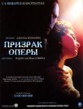 Фильм Призрак оперы