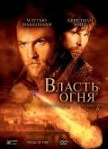 Фильм Власть огня