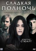 Фильм Сладкая полночь