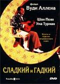 Фильм Сладкий и гадкий