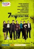 Фильм Семь психопатов