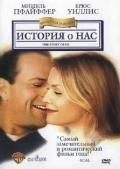 Фильм История о нас